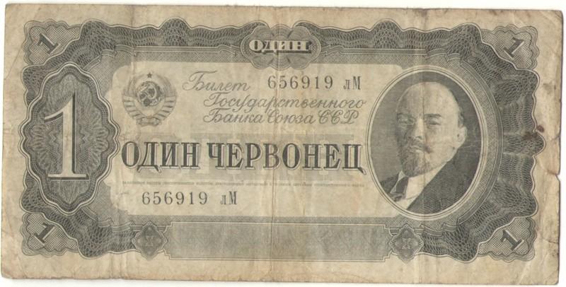 Чирик это сколько рублей 10 коп 1961 цена