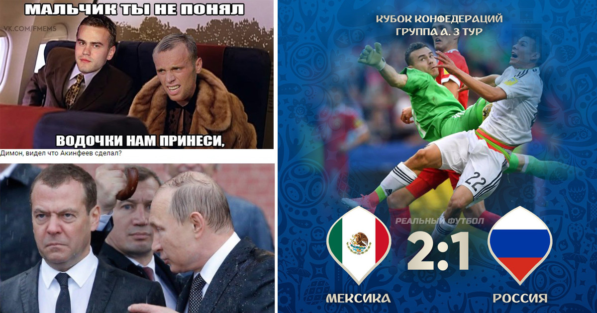 The End. Реакция соцсетей на поражение сборной России в матче с командой Мексики FIFA, confederations cup, russia 2017, Кубок Конфедераций, мексика, россия, спорт, футбол
