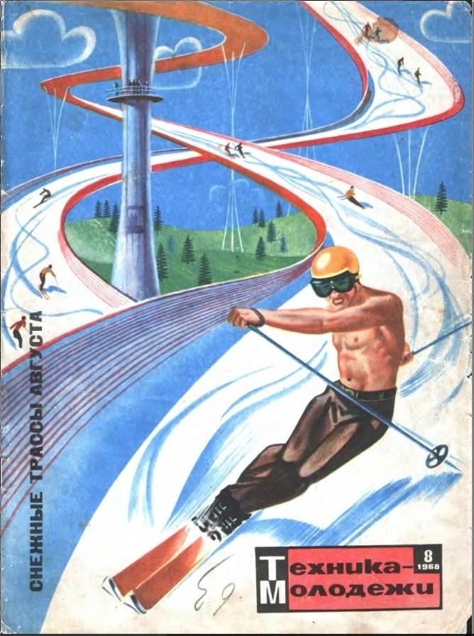 Искусственные снежные склоны СССР, будущее, летающие автомобили, люди, техника, фантазия