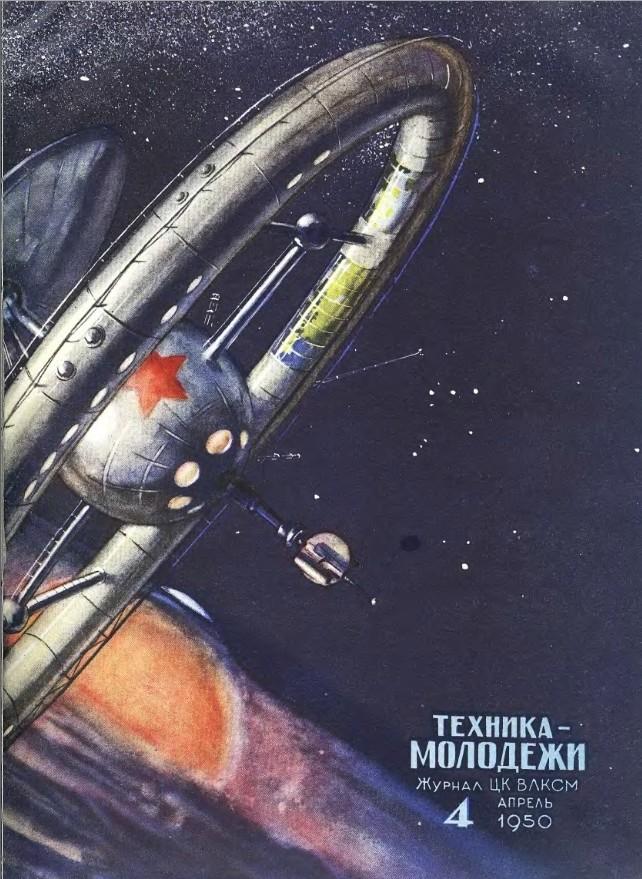 Орбитальная станция в номере журнала 1950 года СССР, будущее, летающие автомобили, люди, техника, фантазия