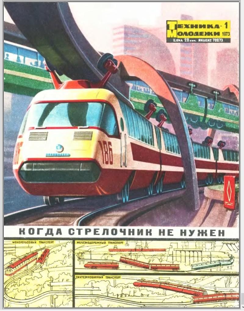 Монорельсовый транспорт будущего СССР, будущее, летающие автомобили, люди, техника, фантазия