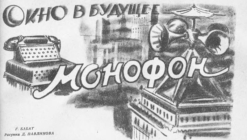 Аналог автоответчика СССР, будущее, летающие автомобили, люди, техника, фантазия
