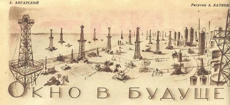 Газ хотели получать на специальном комбинате прямо во время добычи нефти СССР, будущее, летающие автомобили, люди, техника, фантазия