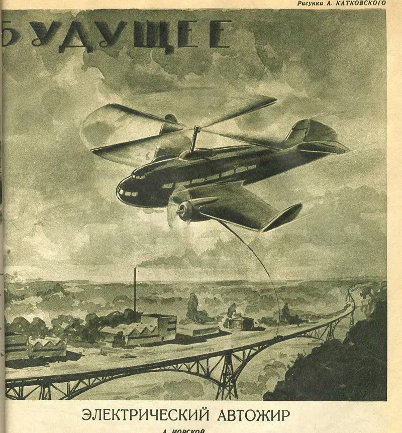 Автожир с электрическим двигателем, питающимся от троллейбусных проводов СССР, будущее, летающие автомобили, люди, техника, фантазия