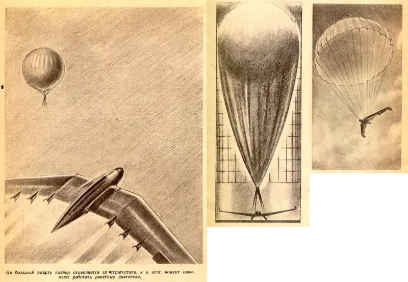 Реактивный стратопланер для исследования стратосферы СССР, будущее, летающие автомобили, люди, техника, фантазия