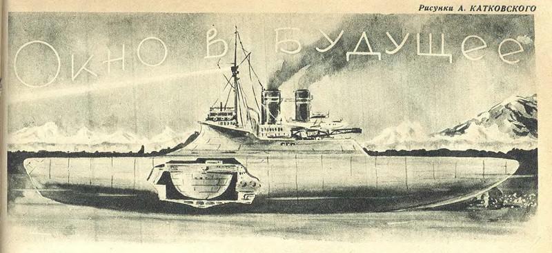 Годился и наполовину подводный корабль СССР, будущее, летающие автомобили, люди, техника, фантазия