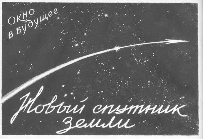 Конечно же, не могла остаться в стороне и космическая тема - уже в 1944 ожидали запуск искусственного спутника Земли СССР, будущее, летающие автомобили, люди, техника, фантазия