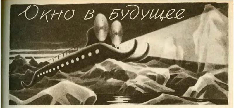 Для передвижения по Арктике хотели использовать плавающие аэросани СССР, будущее, летающие автомобили, люди, техника, фантазия