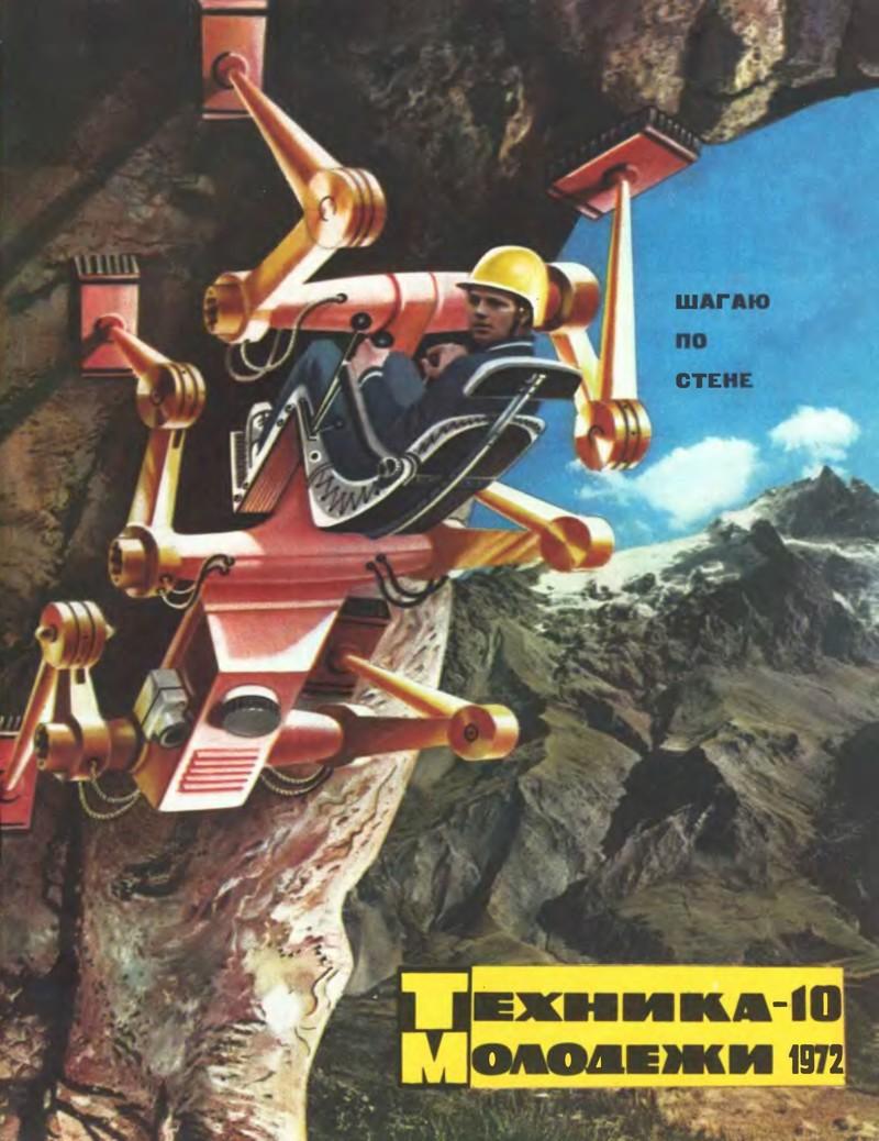 Стеноход СССР, будущее, летающие автомобили, люди, техника, фантазия