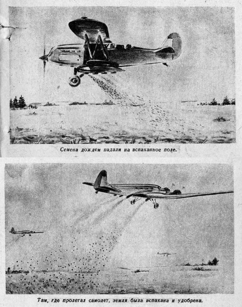 Ожидалось, что самолеты будут вспахивать и удобрять почву, сбрасывая на поле небольшие бомбы СССР, будущее, летающие автомобили, люди, техника, фантазия