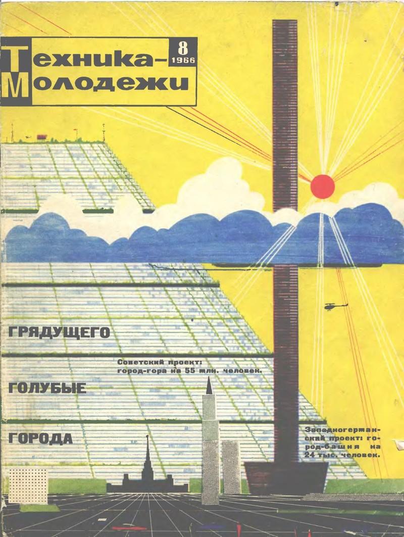 Город-гора СССР, будущее, летающие автомобили, люди, техника, фантазия