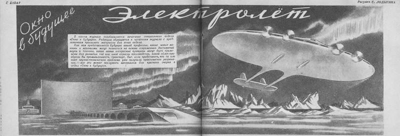 С помощью специальных станций через электромагнитные волны подавалась бы энергия для электролетов СССР, будущее, летающие автомобили, люди, техника, фантазия
