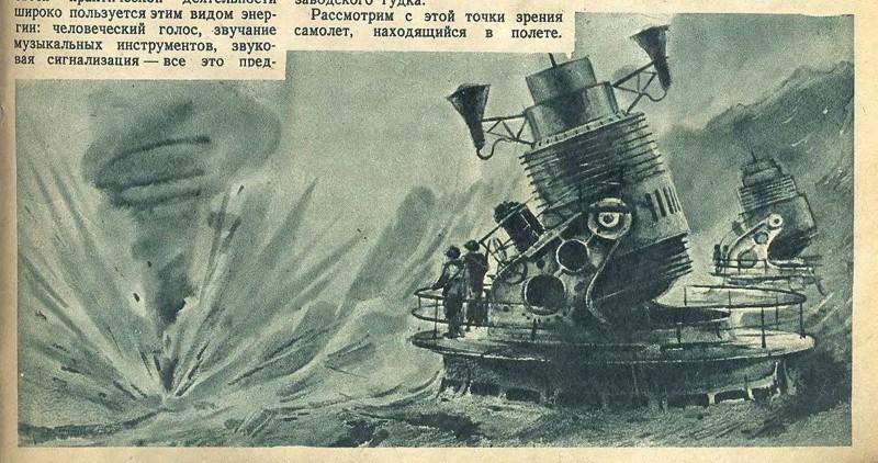 В то же время уничтожать вражеские самолеты с помощью невидимых импульсов могли бы резонаторные пушки СССР, будущее, летающие автомобили, люди, техника, фантазия