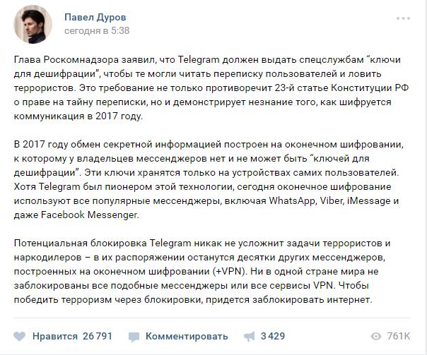 На своей странице Вконтакте Павел Дуров высказывает мнение, с которым согласно большинство пользователей: Telegram, блокировка, мессенджер, реакция соцсетей