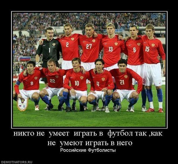 демотиваторы про российский футбол привело появлению этом