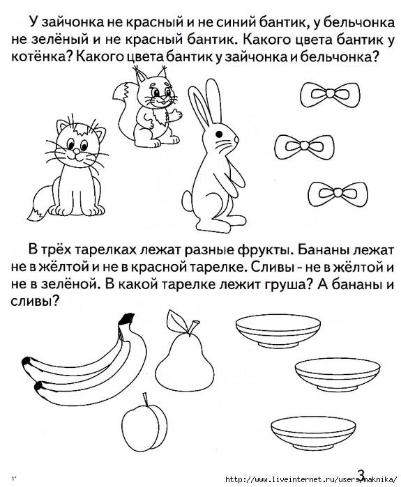 Занимательные задачи с картинками для дошкольников