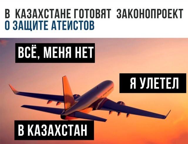 Законопроект о защите атеистов готовят в Казахстане государство, казахстан, религия