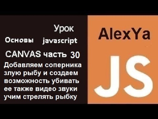 Cоздание 2D графика javascript canvas Хаюшки Друзья с Вами AlexYa...    ПОООГНАЛИИ! Новое видео)))