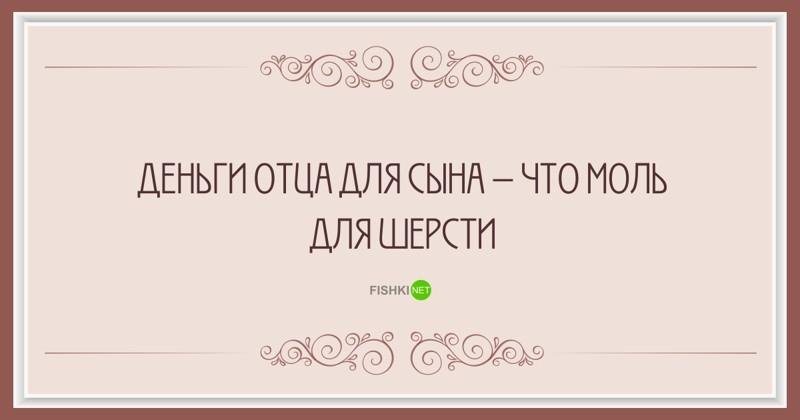 Поговорки новые прикольные фото анекдоты видео посты на  20 толковых армянских пословиц и поговорок