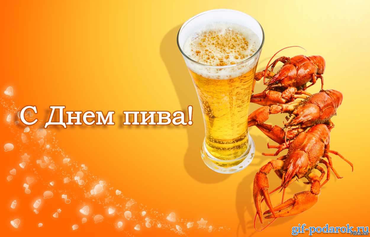 День пива поздравление открытки