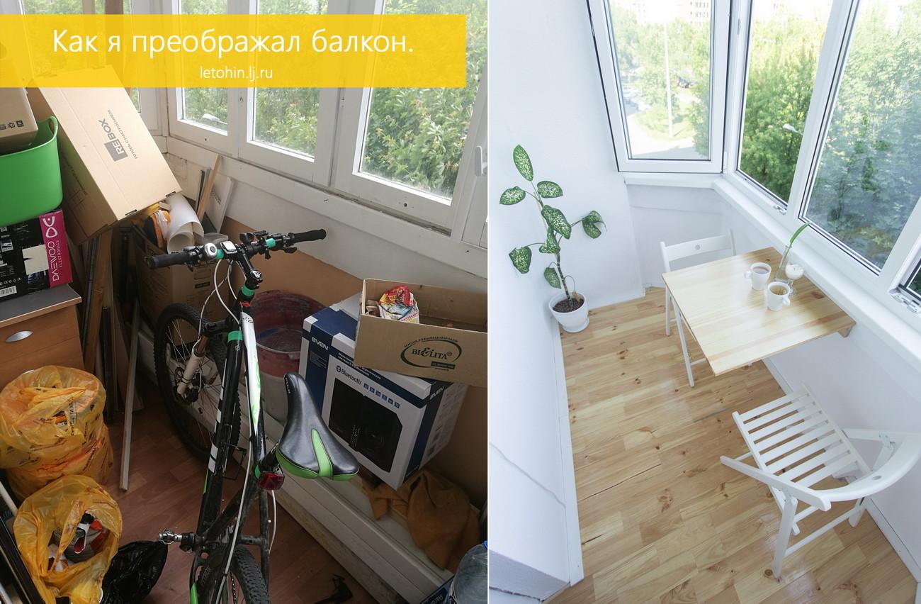 Как я преображал балкон (16 фото) Чёрт побери.