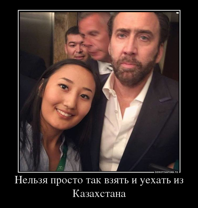 Нельзя просто так взять и уехать из Казахстана демотиватор, демотиваторы, жизненно, картинки, подборка, прикол, смех, юмор