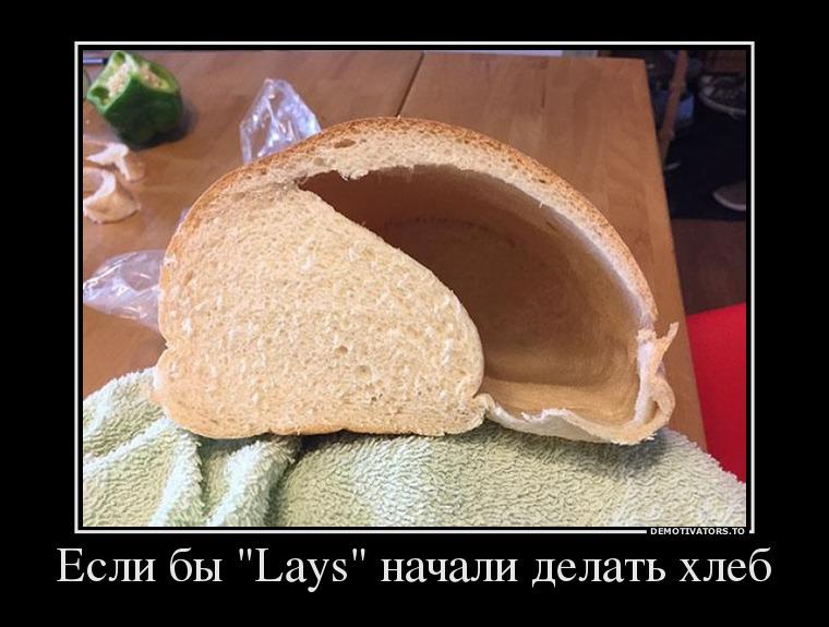 Демотиватор про хлеб