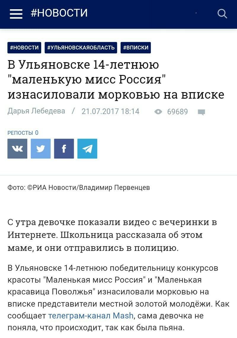 6. В Ульяновске были совершены насильственные действия сексуального характера в отношении восьмиклассницы Дети миллиардеров, богатеньким все можно, дети чиновников, золотая молодежь, позор страны
