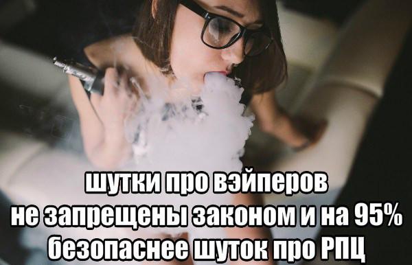 А как вы относитесь к вейпам и вейперам? вейп, вейпер, девушки, закон, запрет, кальян, россия, соцсети