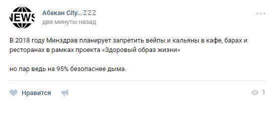 Парильщики убеждены, что вейп намного безопаснее сигарет вейп, вейпер, девушки, закон, запрет, кальян, россия, соцсети