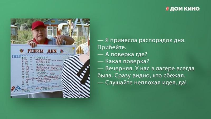 10 цитат из фильма «Каникулы строгого режима» Каникулы строгого режима, дом кино, кино, комедия, прикол, фильм, цитаты