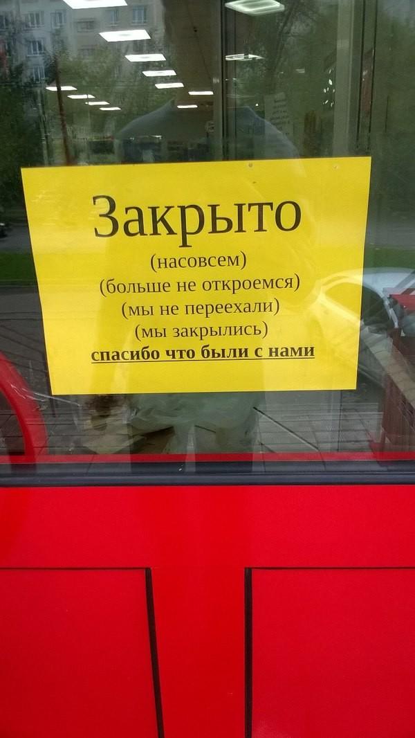 Вот такие инновации по-русски forbes, галицкий, магазин, магнит, прикол, продавец, россия, юмор
