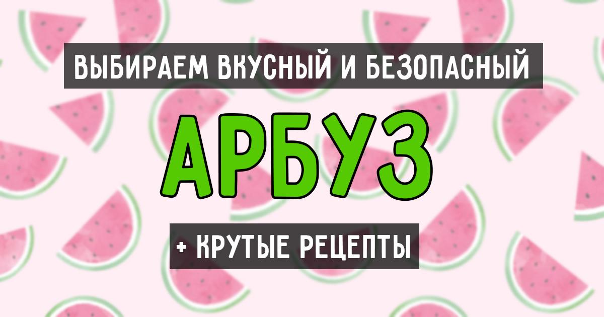 Как выбрать лучший арбуз и съесть его необычно Лайфхак, арбуз, выбор, житейская хитрость, лето, нитраты, рецепт, рынок