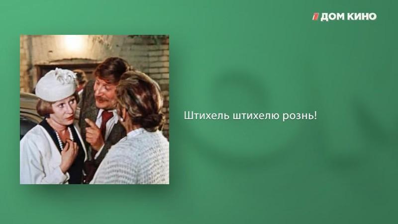 """10 знаменитых цитат из фильма """"Покровские ворота"""" дом кино, интересно, кино, покровские ворота, фильм, фразы, цитаты"""