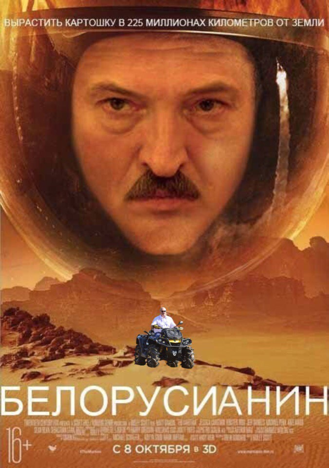 Лукашенко на квадроцикле взорвал интернет, став мемом беларусы, картошка, лукашенко, прикол, путин, фотошоп, юмор