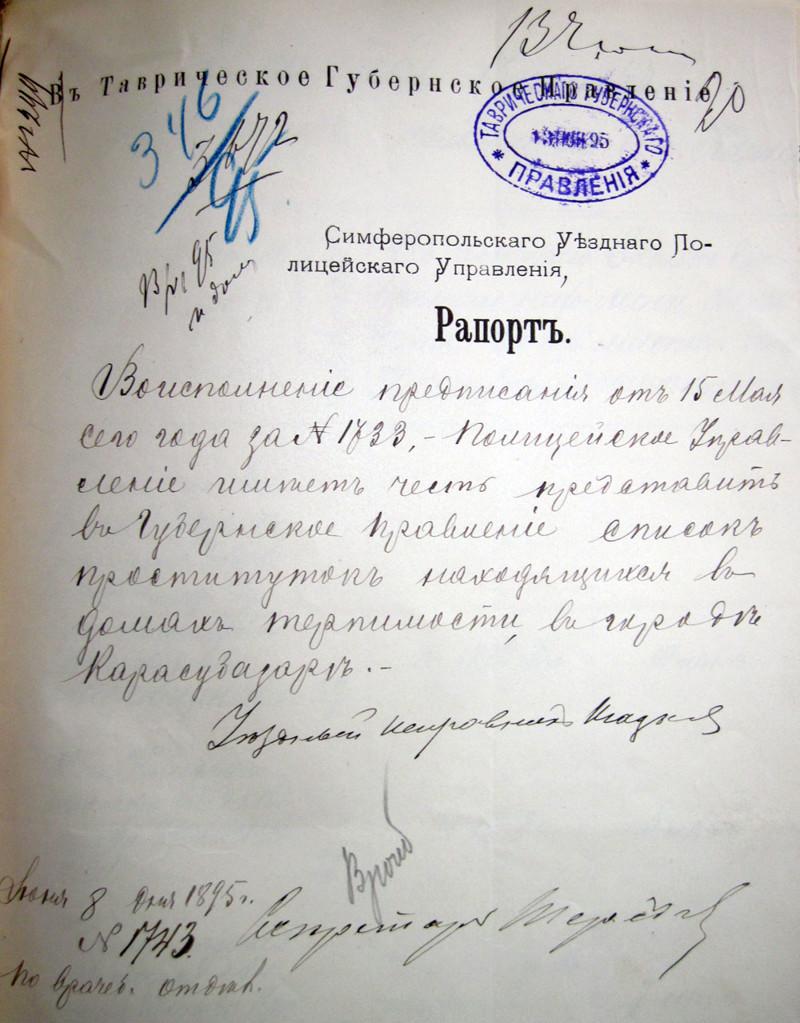 Крым бордель, дом терпимости, здания, интересное, история, проституция