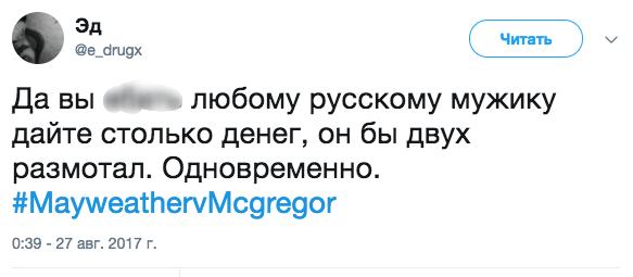 Как легендарный бой Макгрегора и Мейвезера превратился в шоу и чистый бизнес: реакция соцсетей ufc, Макгрегор, Мейвезер, бой, реакция соцсетей