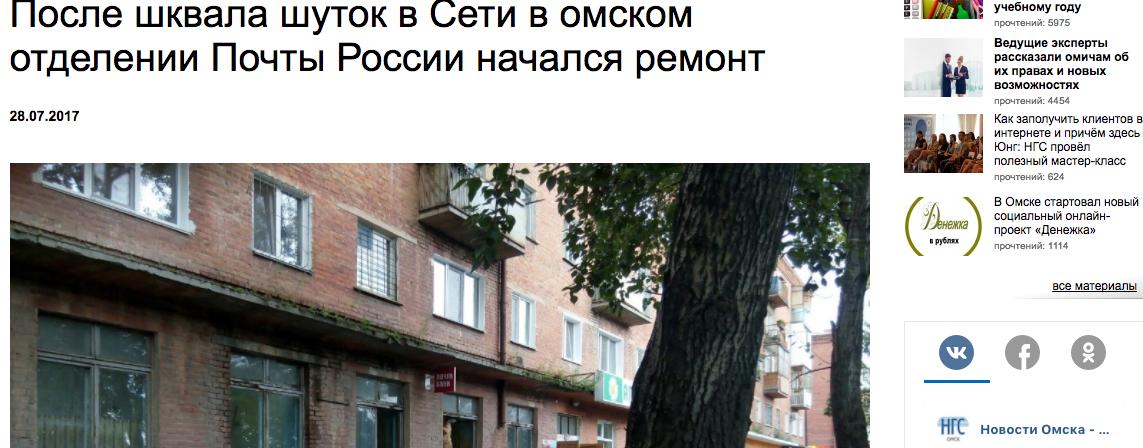 После одного такого видео омскую почту срочно начали ремонтировать кошмар, плохая доставка, почта россии, почта рф, филиал ада, фото