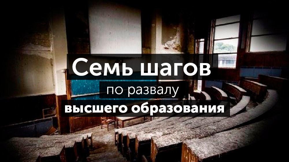 Негласная программа разрушения отечественного образования образование, россия, система, учеба