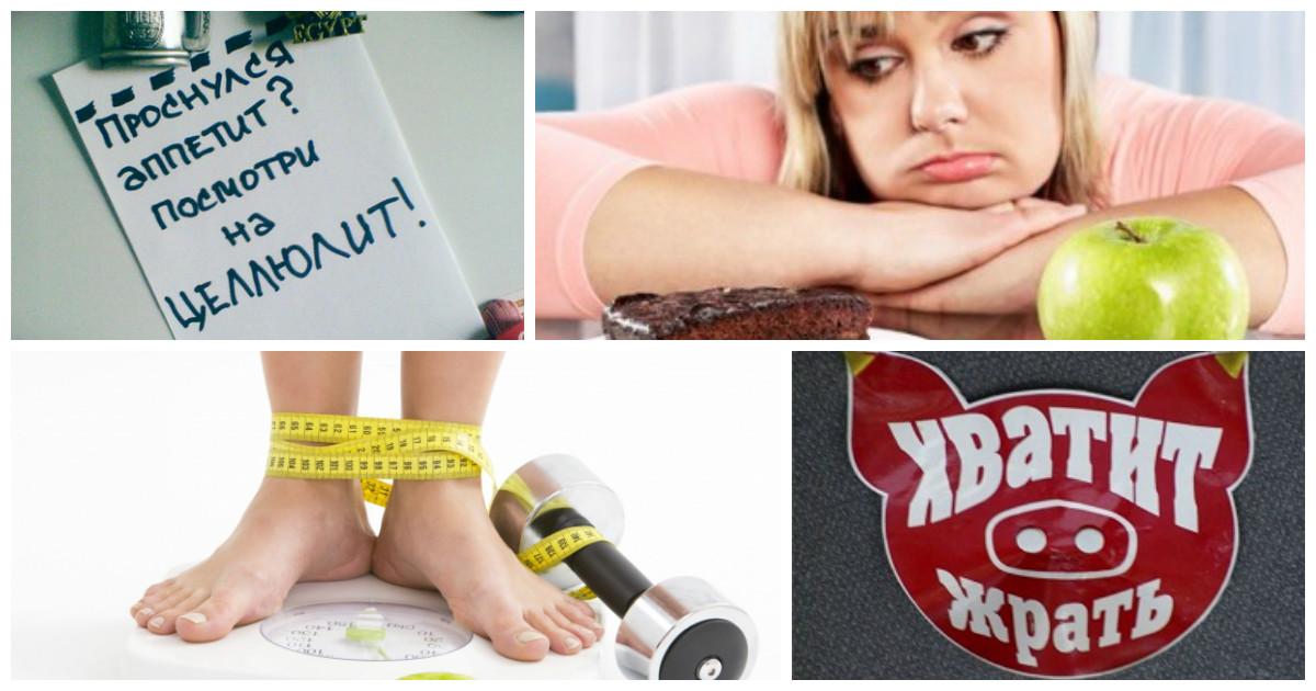 Мотивация для похудения женщинам