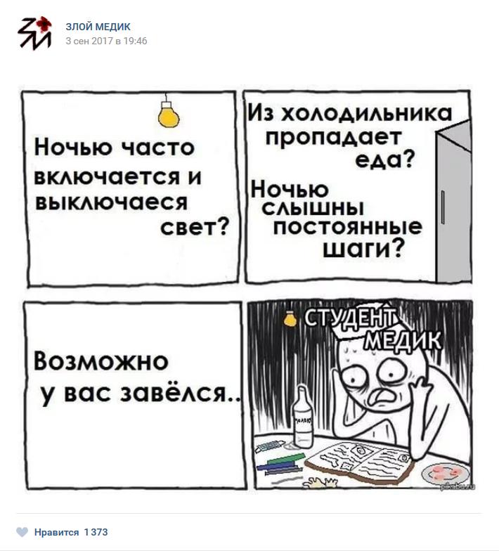 Смешные картинки про медиков студентов