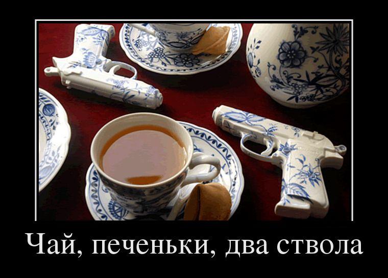 Демотиваторы про чаевые