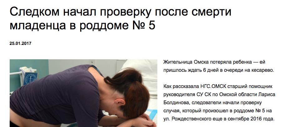 1. В Омске ребенок еще не родился, а уже был в очереди беременность, где рожают, отзывы, роддом, фото