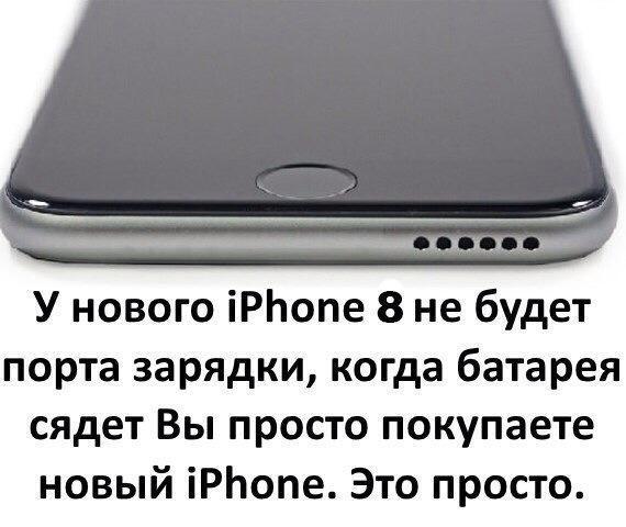 Готовимся, господа! Ориентировочная цена - 100 000 рублей apple, iphone, iphone8, айфон, соцсети