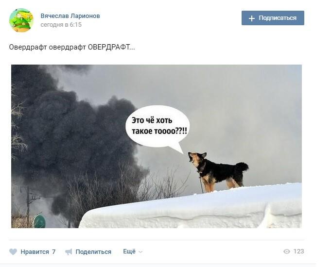 Если верить новостям, то «Яндекс» зафиксировал всплеск поисковых запросов об овердрафте. Вот такой урок фин. грамотности! Греф, банк, деньги, зеленый банк, карта, обман, овердрафт, сбербанк