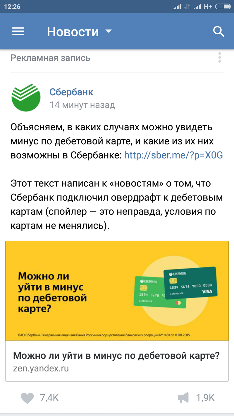 Тот случай, когда крупный банк решил оправдаться с помощью рекламы Греф, банк, деньги, зеленый банк, карта, обман, овердрафт, сбербанк