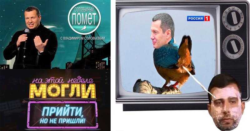 Соловьиный помет Урганта, или войны телеканалов по-русски Соловьев, вечерний ургант, помет, прикол, россия, соцсети, ургант, юмор