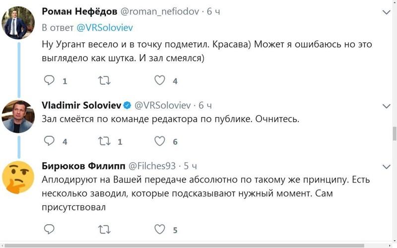 Вот так отреагировали пользователи соцсетей на это продолжение войны между двумя федеральными телеканалами Соловьев, вечерний ургант, помет, прикол, россия, соцсети, ургант, юмор