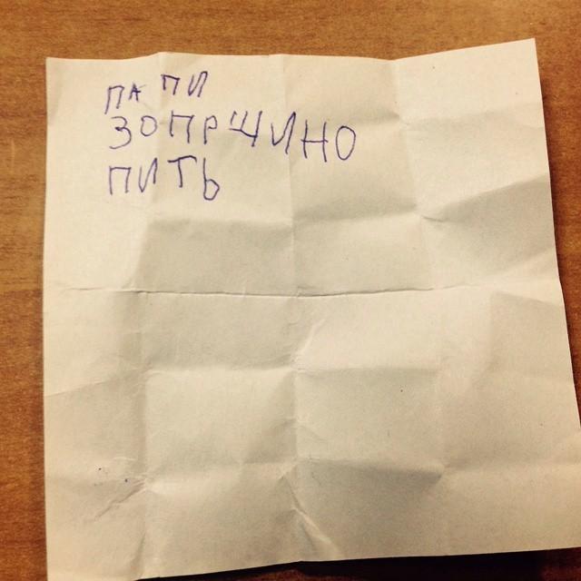 Записки детей для родителей и всех остальных Письма, дети, записки, трогательное