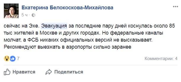 Друзья, будьте осторожны! бомба, москва, россия, санкт-петербург, соцсети, терракат, торговый центр, эвакуация